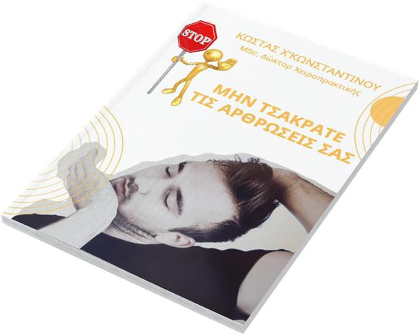 Health Q Chiropractic centre Logo Nicosia Larnaca Mην τσακράτε τις αρθρώσεις σας